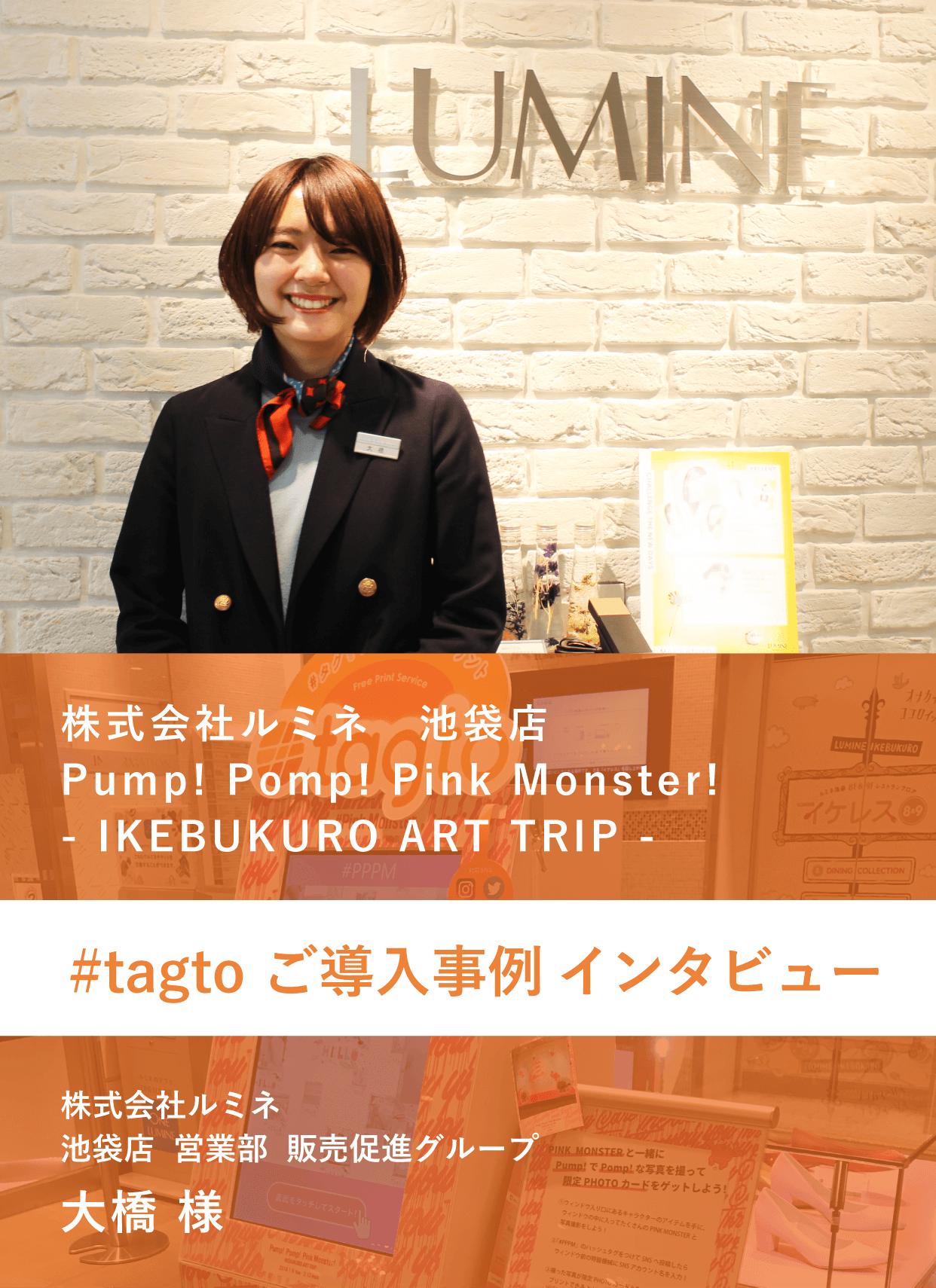 株式会社ルミネ 池袋店 Pump! Pomp! Pink Monster! - IKEBUKURO ART TRIP - #tagto ご導入事例 インタビュー